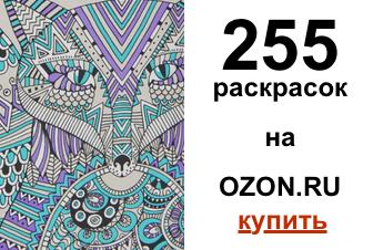 Расскраски для взрослых ozon.ru