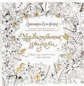 Удивительные джунгли. Книга для творчества и вдохновения Джоанна Бэсфорд