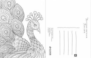 раскраска открытка загадочные животные